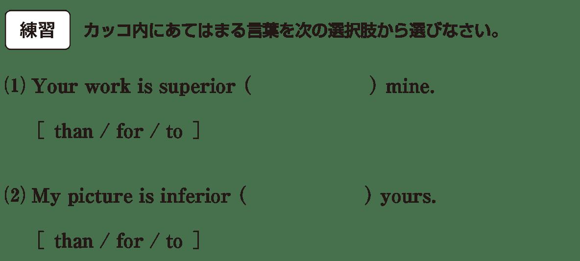 高校英語文法 比較13・14の練習(1)(2) アイコンあり