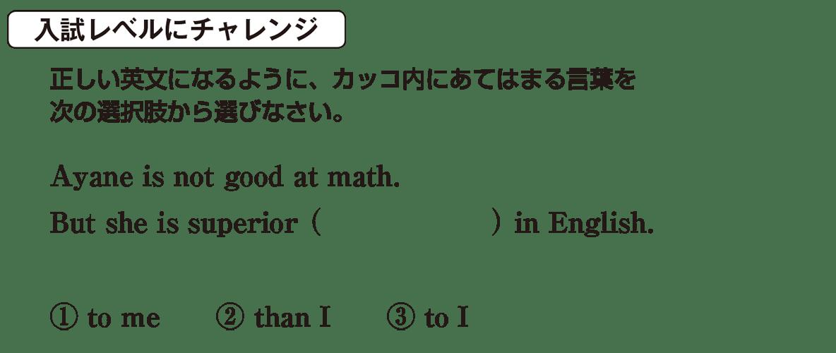 高校英語文法 比較13・14の入試レベルにチャレンジ アイコンあり