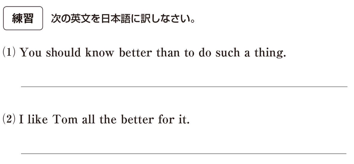 高校英語文法 比較15・16の練習(1)(2) アイコンあり