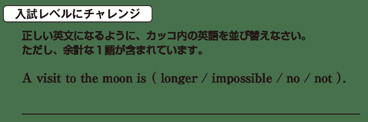 高校英語文法 比較15・16の入試レベルにチャレンジ アイコンあり