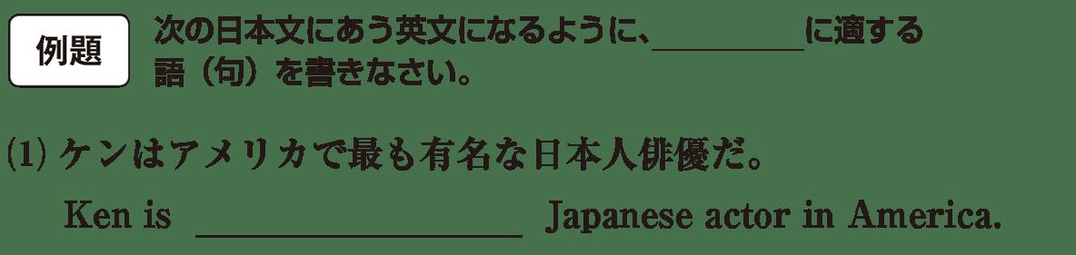 高校英語文法 比較17・18の例題(1) アイコンあり