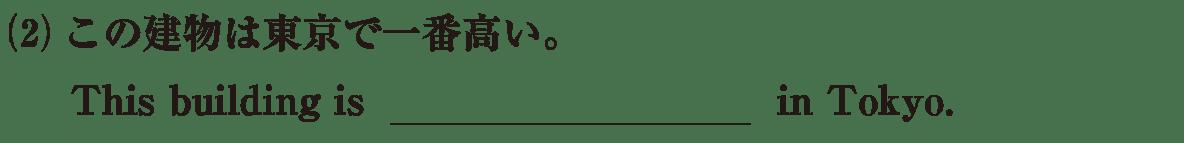 高校英語文法 比較17・18の例題(2) アイコンあり