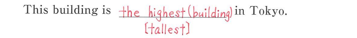 高校英語文法 比較17・18の例題(2) 答え入り アイコンなし