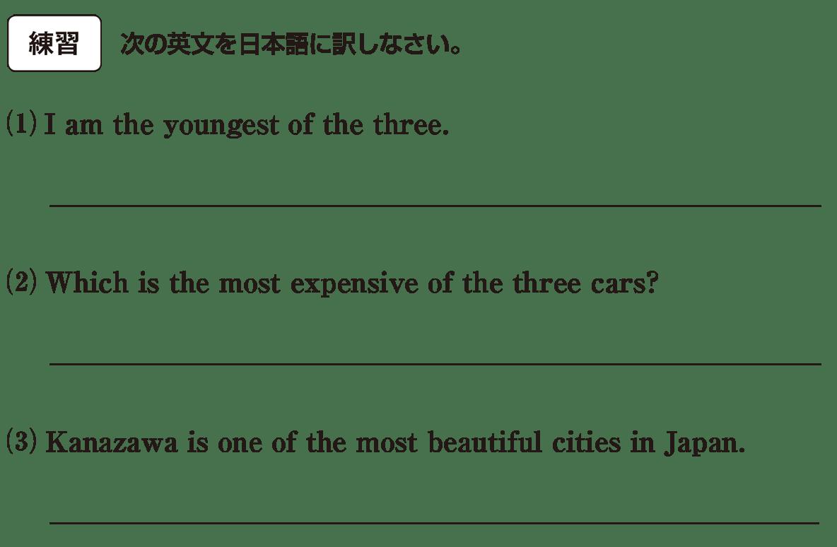 高校英語文法 比較17・18の練習(1)(2)(3) アイコンあり
