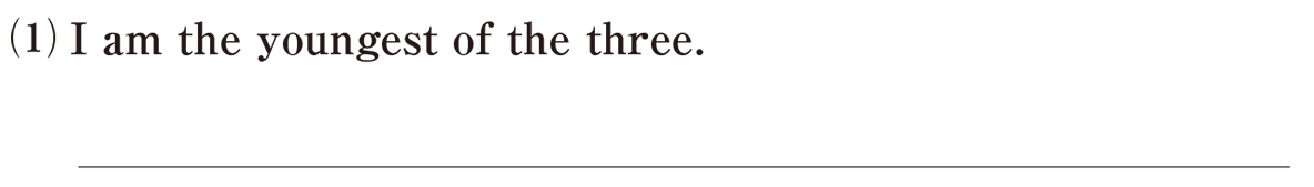 高校英語文法 比較17・18の練習(1) アイコンなし
