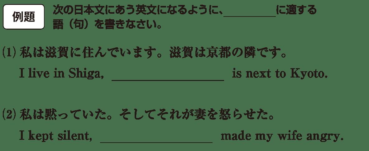 高校英語文法 関係詞19・20の例題(1)(2) アイコンあり