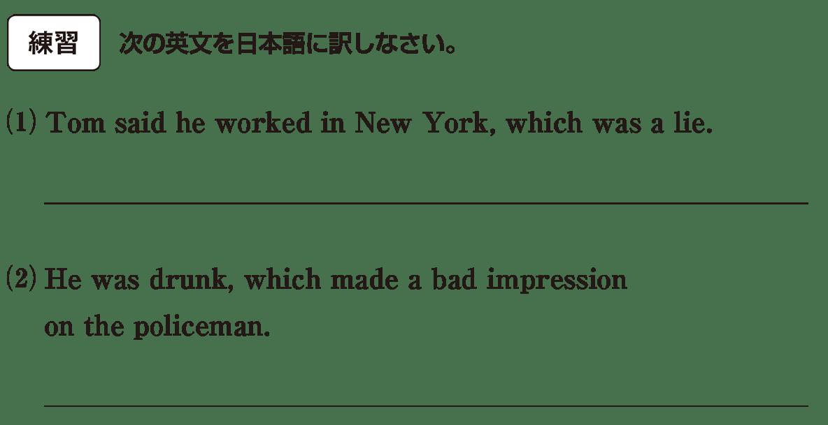 高校英語文法 関係詞19・20の練習(1)(2) アイコンあり