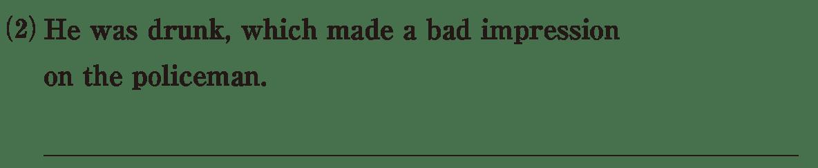 高校英語文法 関係詞19・20の練習(2) アイコンなし