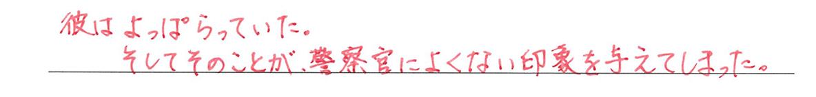 高校英語文法 関係詞19・20の練習(2) 答え入り アイコンなし