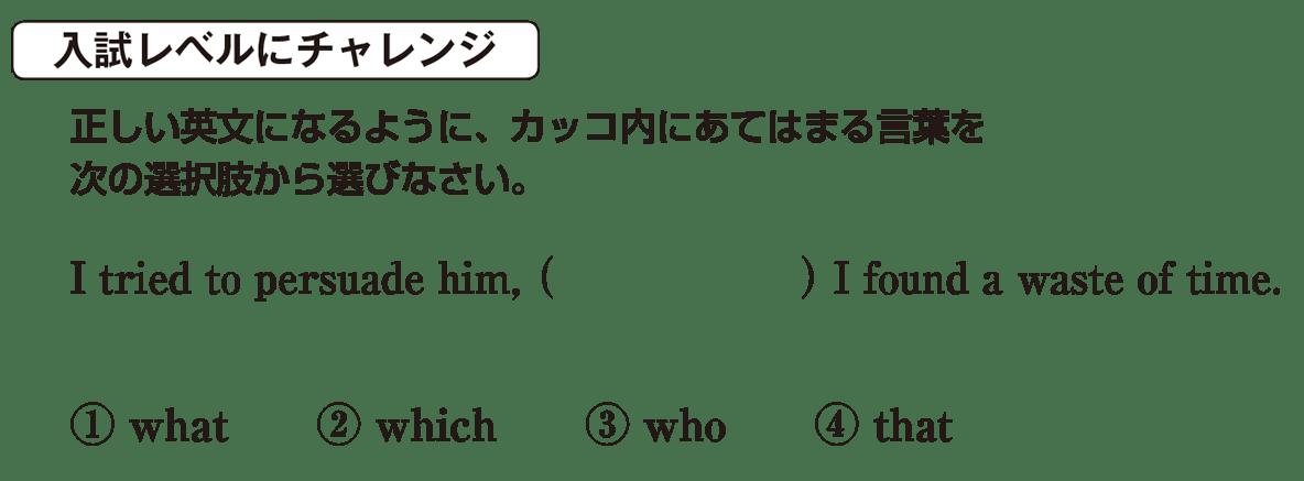 高校英語文法 関係詞19・20の入試レベルにチャレンジ アイコンあり