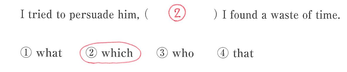 高校英語文法 関係詞19・20の入試レベルにチャレンジ 答え入り アイコンなし