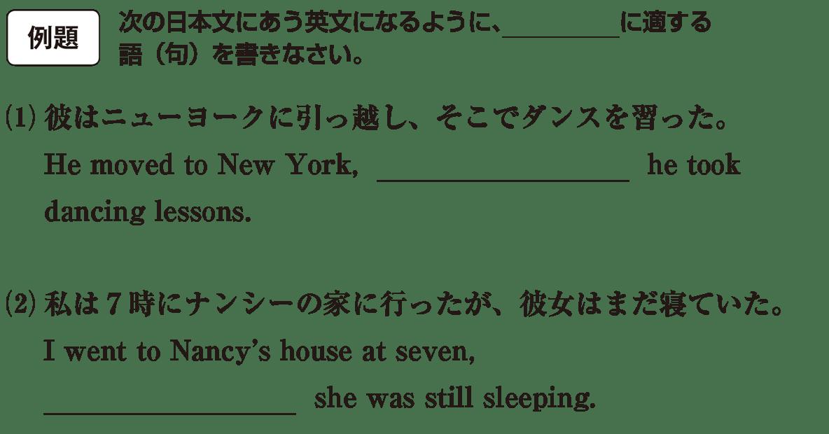 高校英語文法 関係詞21・22の例題(1)(2) アイコンあり