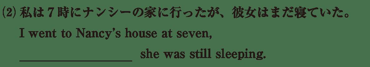 高校英語文法 関係詞21・22の例題(2) アイコンなし