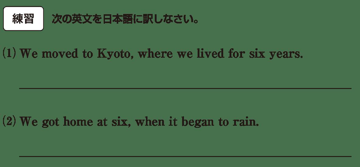 高校英語文法 関係詞21・22の練習(1)(2) アイコンあり
