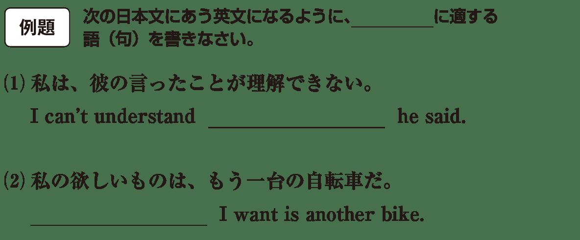 高校英語文法 関係詞23・24の例題(1)(2) アイコンあり