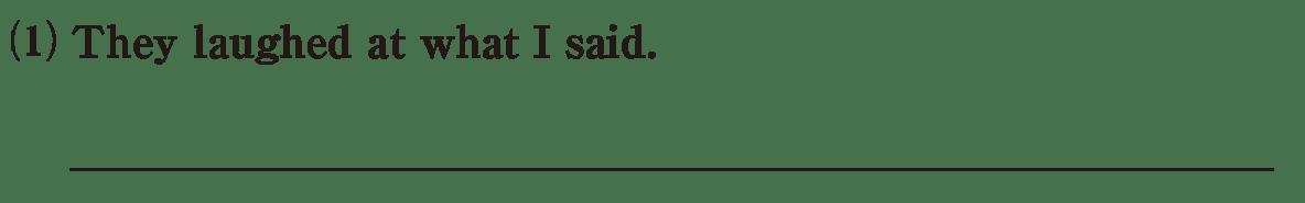 高校英語文法 関係詞23・24の練習(1)