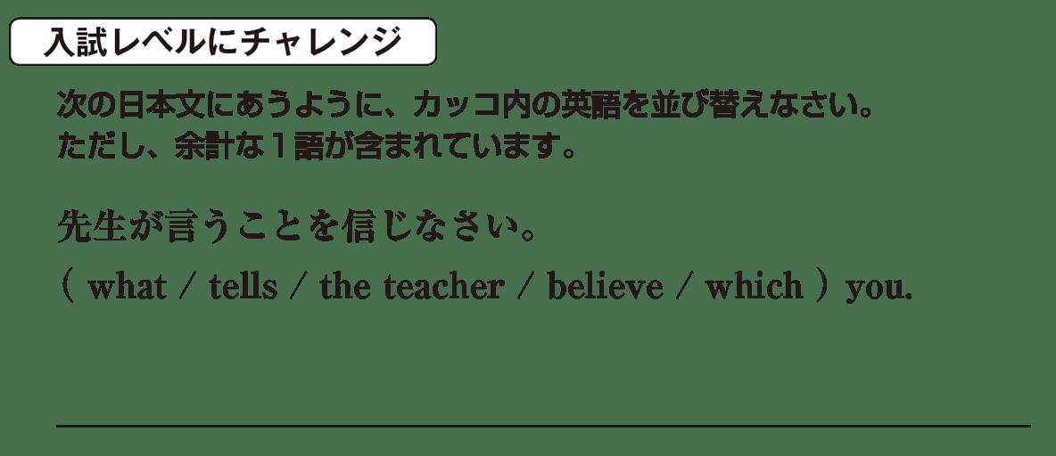 高校英語文法 関係詞23・24の入試レベルにチャレンジ アイコンあり