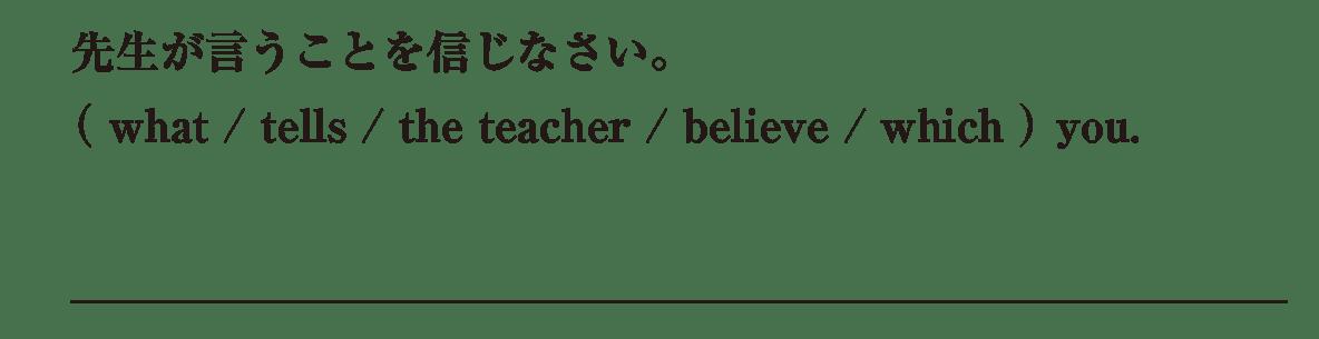 高校英語文法 関係詞23・24の入試レベルにチャレンジ アイコンなし