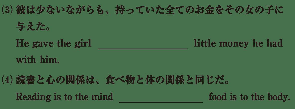 高校英語文法 関係詞25・26の例題(3)(4) アイコンなし