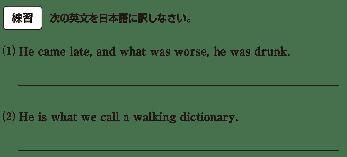 高校英語文法 関係詞25・26の練習(1)(2) アイコンあり