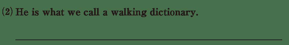 高校英語文法 関係詞25・26の練習(2) アイコンなし