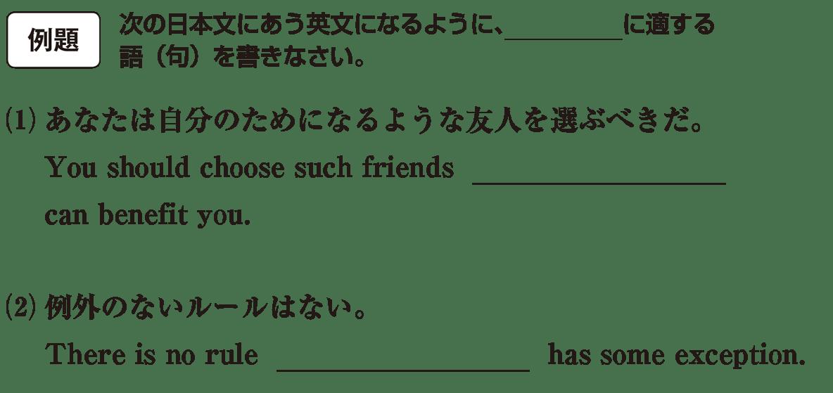 高校英語文法 関係詞27・28の例題(1)(2) アイコンあり