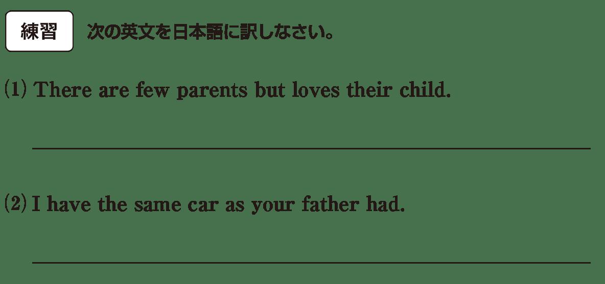 高校英語文法 関係詞27・28の練習(1)(2) アイコンあり