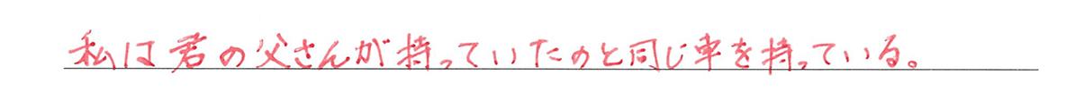 高校英語文法 関係詞27・28の練習(2) 答え入り アイコンなし