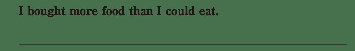 高校英語文法 関係詞27・28の入試レベルにチャレンジ アイコンなし