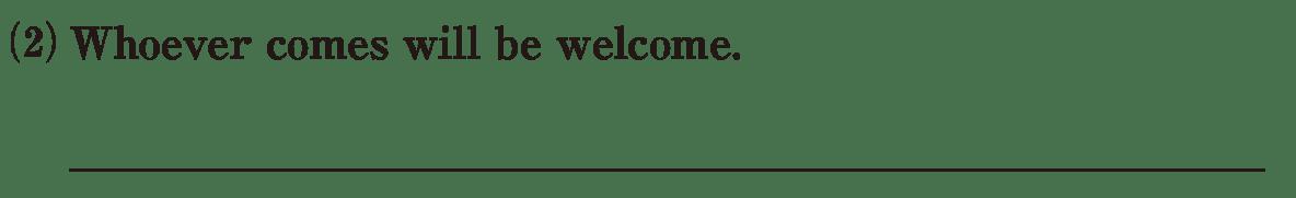 高校英語文法 関係詞29・30の練習(2) アイコンなし