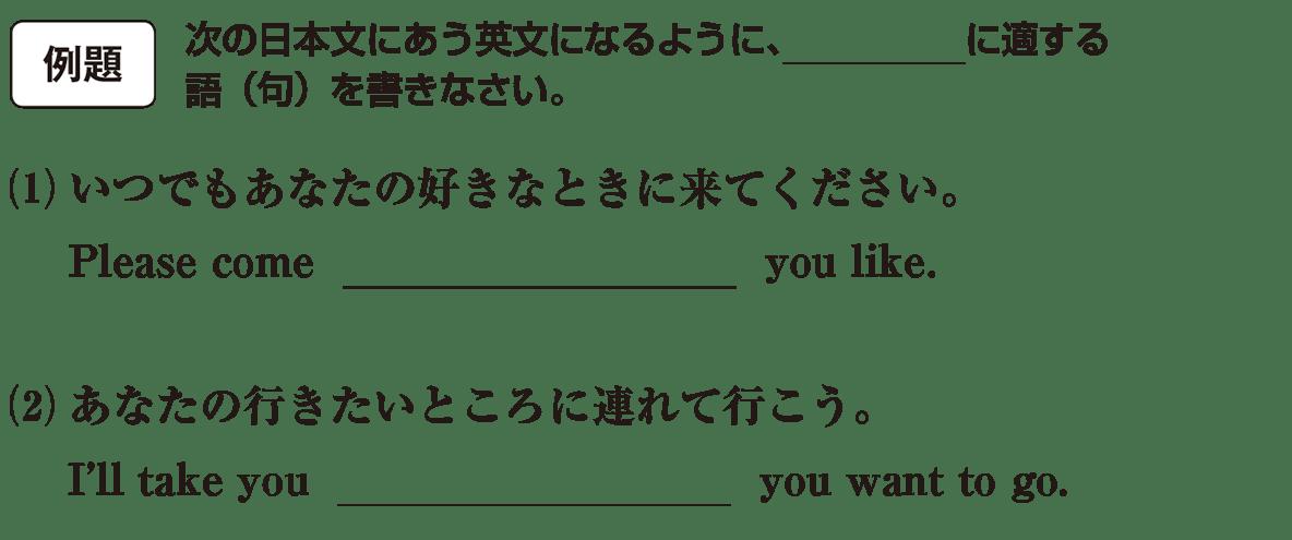 高校英語文法 関係詞31・32の例題(1)(2) アイコンあり