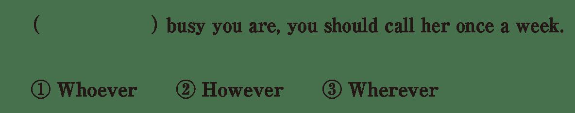 高校英語文法 関係詞31・32の入試レベルにチャレンジ アイコンなし