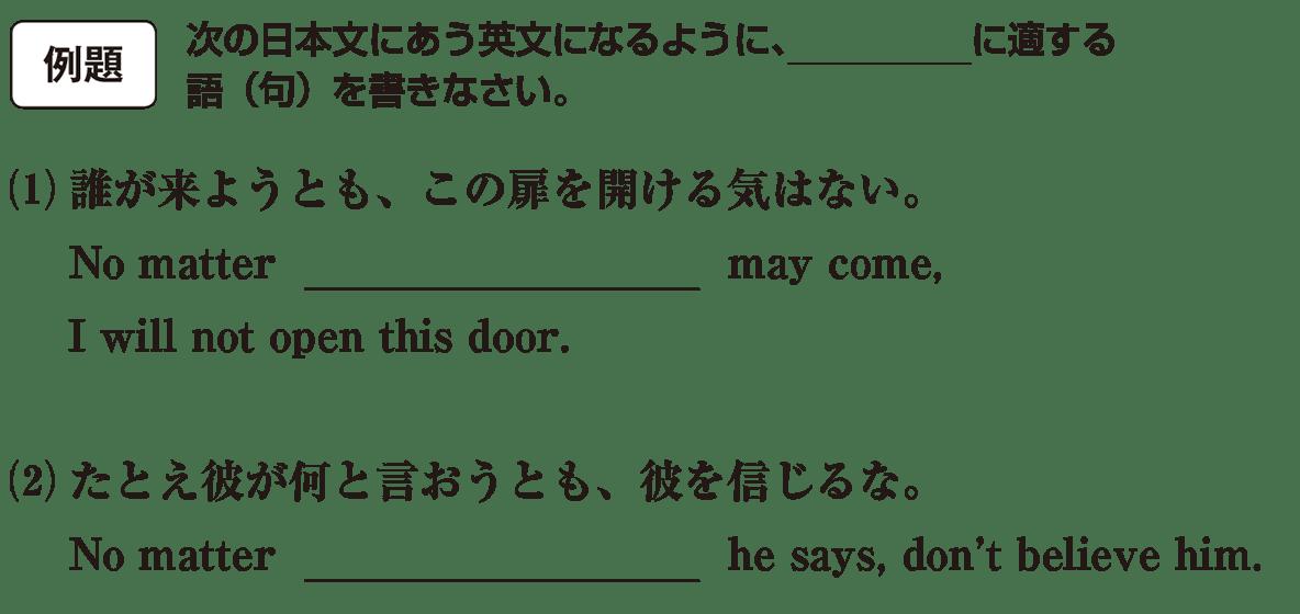 高校英語文法 関係詞33・34の例題(1)(2) アイコンあり