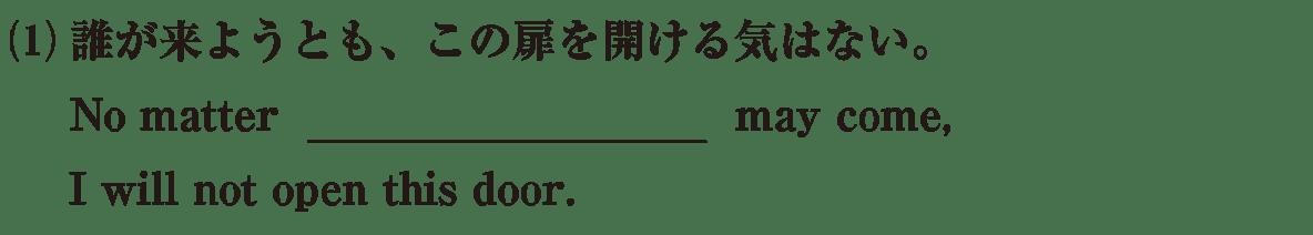 高校英語文法 関係詞33・34の例題(1) アイコンなし