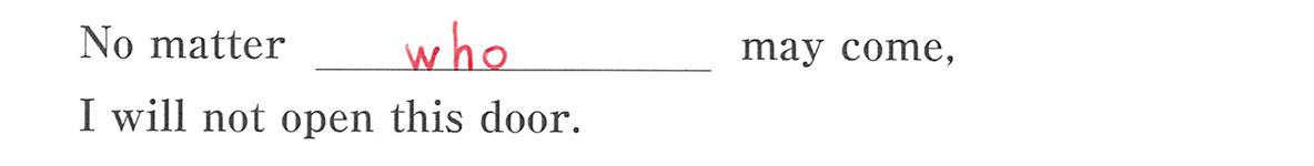 高校英語文法 関係詞33・34の例題(1) 答え入り アイコンなし