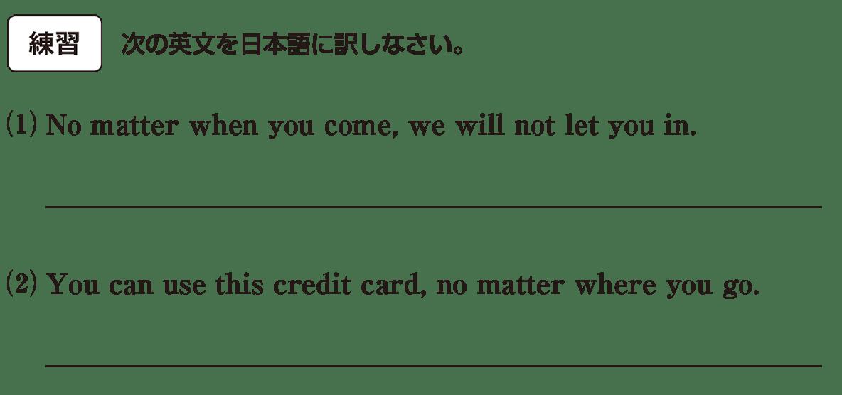 高校英語文法 関係詞33・34の練習(1)(2) アイコンあり