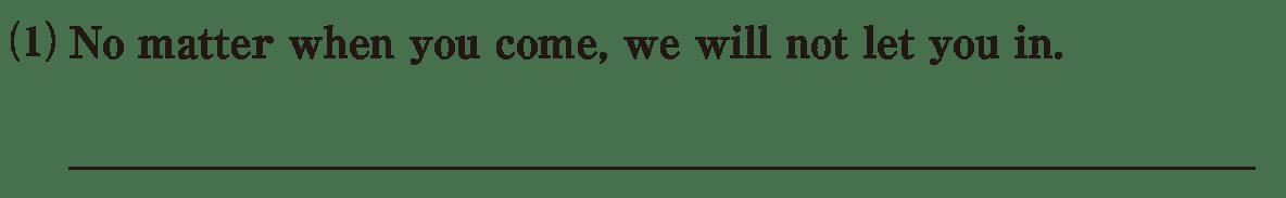 高校英語文法 関係詞33・34の練習(1) アイコンなし