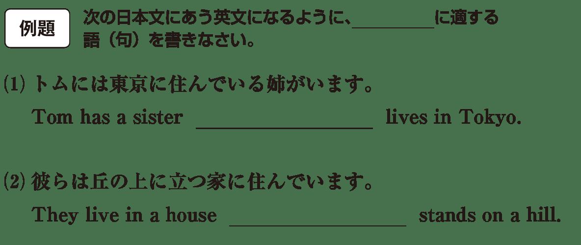 高校英語文法 関係代名詞1・2の例題(1)(2) アイコンあり