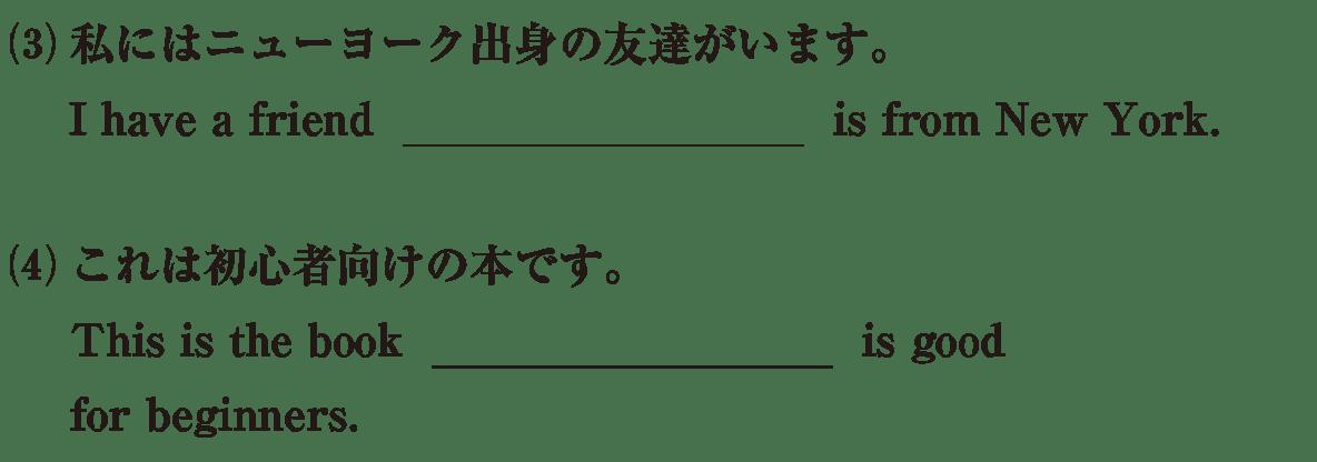 高校英語文法 関係代名詞1・2の例題(3)(4) アイコンなし