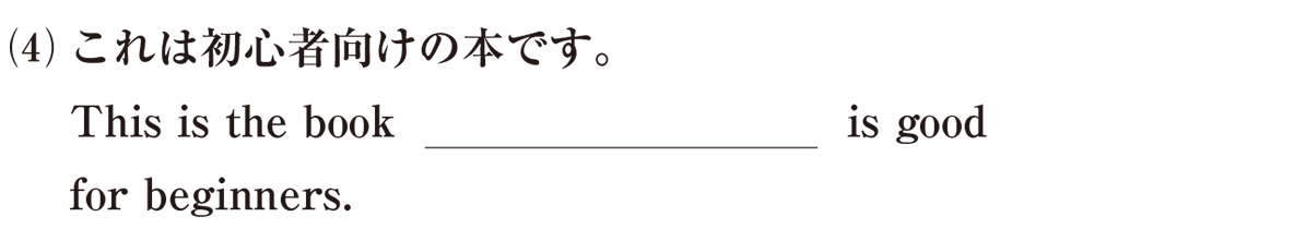 高校英語文法 関係代名詞1・2の例題(4) アイコンなし