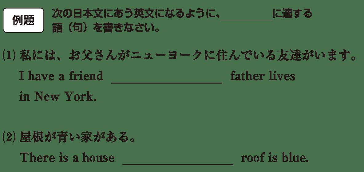 高校英語文法 関係代名詞3・4の例題(1)(2) アイコンあり