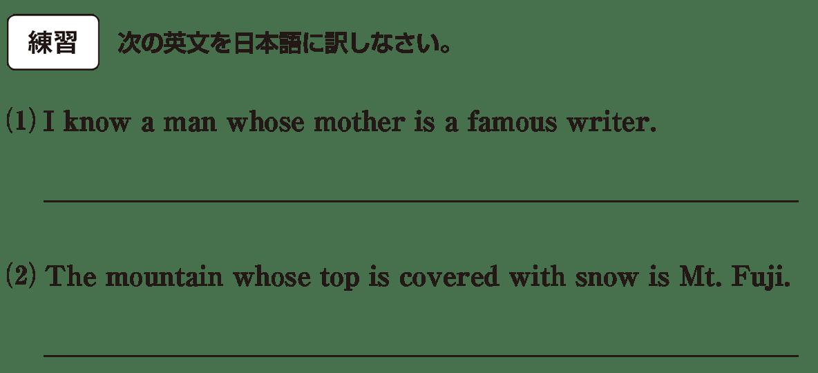 高校英語文法 関係代名詞3・4の練習(1)(2) アイコンあり