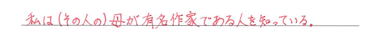 高校英語文法 関係代名詞3・4の練習(1) 答え入り アイコンなし