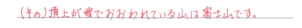 高校英語文法 関係代名詞3・4の練習(2) 答え入り アイコンなし