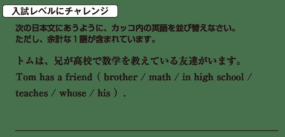 高校英語文法 関係代名詞3・4の入試レベルにチャレンジ アイコンあり