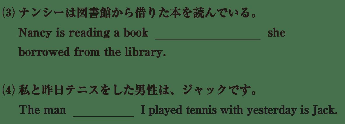 高校英語文法 関係代名詞5・6の例題(3)(4) アイコンなし