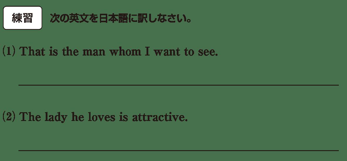 高校英語文法 関係代名詞5・6の練習(1)(2) アイコンあり