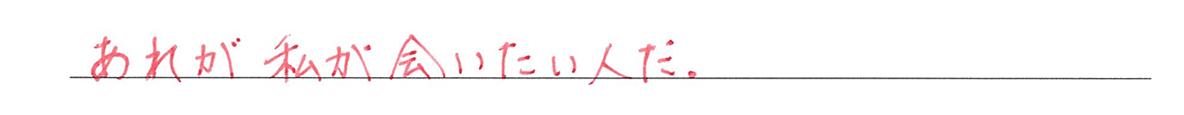 高校英語文法 関係代名詞5・6の練習(1)の 答え入り アイコンなし