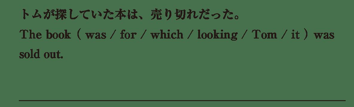 高校英語文法 関係代名詞5・6の入試レベルにチャレンジ アイコンなし