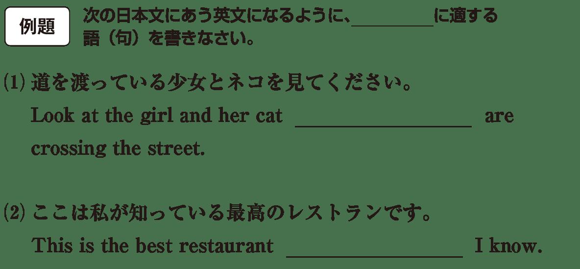 高校英語文法 関係代名詞7・8の例題(1)(2) アイコンあり